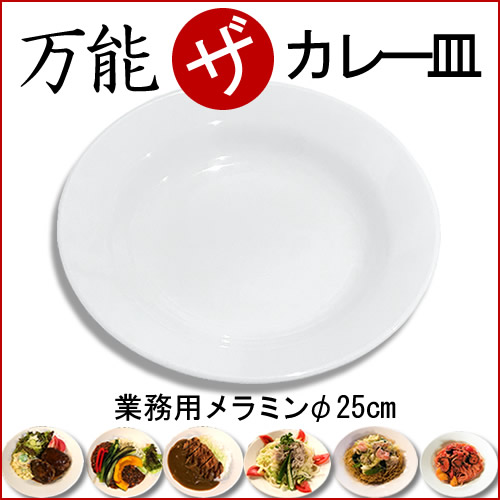 kyoei melamine plates almighty curry plate maine plate multiplate