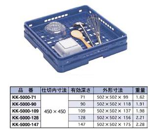 【食器洗浄機用ラック】【プラスチック製】【業務用】マスターラックオープンラックブルー(KK-5000-128)【関東プラスチック工業】