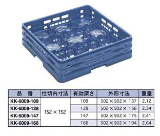 【食器洗浄機用ラック】【プラスチック製】【業務用】マスターラックグラスラックブルー(KK-6009-166)【関東プラスチック工業】