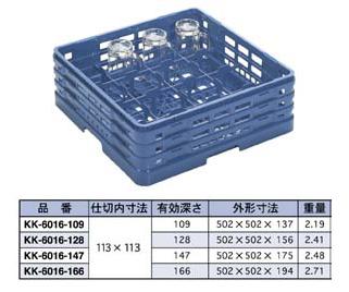 【食器洗浄機用ラック】【プラスチック製】【業務用】マスターラックグラスラックブルー(KK-6016-147)【関東プラスチック工業】