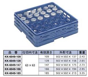【食器洗浄機用ラック】【プラスチック製】【業務用】マスターラックグラスラックブルー(KK-6049-185)【関東プラスチック工業】