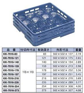 【食器洗浄機用ラック】【プラスチック製】【業務用】マスターラックステムウェアラックブルー(KK-7016-216)【関東プラスチック工業】