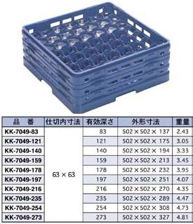 【食器洗浄機用ラック】【プラスチック製】【業務用】マスターラックステムウェアラックブルー(KK-7049-159)【関東プラスチック工業】