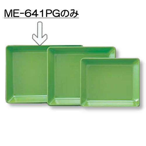 ※5個セット※ メラミン バット41号 400X300mm H45mm 4000cc パロットグリーン バット・プレート[ME-641PG] キョーエーメラミン 業務用 E5