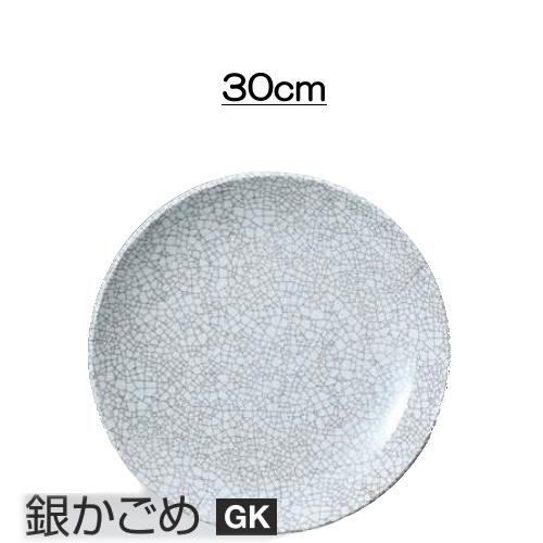 ※5個セット※ メラミン 30cm丸皿 直径300mm H37mm 銀かごめ 丸皿[S-2630GK] キョーエーメラミン 業務用 E5