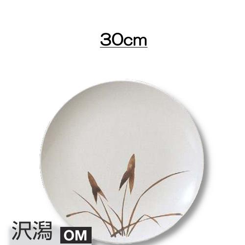 ※5個セット※ メラミン 30cm丸皿 直径300mm H37mm 沢潟 丸皿[S-2630OM] キョーエーメラミン 業務用 E5