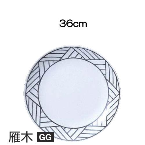 ※5個セット※ メラミン 36cm丸皿 直径365mm H44mm 雁木 丸皿[S-2636GG] キョーエーメラミン 業務用 E5