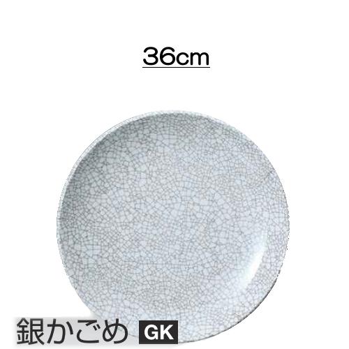 ※5個セット※ メラミン 36cm丸皿 直径365mm H44mm 銀かごめ 丸皿[S-2636GK] キョーエーメラミン 業務用 E5