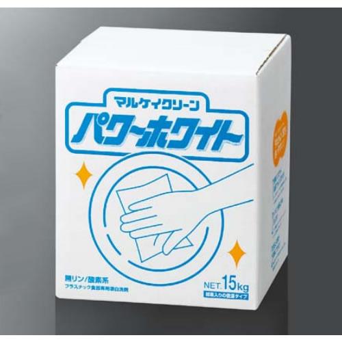 送料無料 業務用 食器洗剤 漂白剤 マルケイクリーン パワーホワイト 15kg [P15] 酵素の力で汚れや黄ばみを強力に落とす!メラミン・ポリプロピレン・アクリル・ポリカーボネイトなどの樹脂やガラス・陶磁器にもお使いいただけます。E3