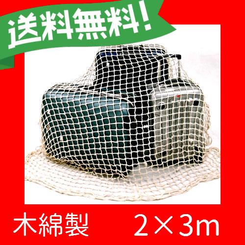 送料無料!カラーラゲッジネット[網]木綿製 白(2×3m)[NET2×3C]宿泊施設(ホテル/旅館)でのお客様の荷物(手荷物/バッグ/キャリーバッグ)の保護・運搬に[台車/ラゲッジカート/ラゲージカート/バゲージカート/キャリーカート用保護ネット]バゲッジネット