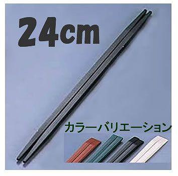 箸 24cm PBT樹脂製 ニューエコレン箸和風 利休箸 (50膳入) 24cm ブラック(7-1723-2303)