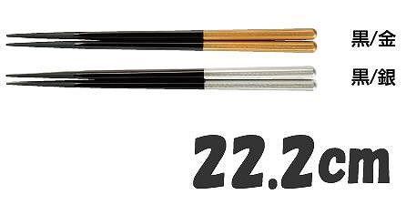 箸 22.2cm PBT樹脂製 PBT六角箸 (10膳入) 22.2cm 黒/金(7-1723-0701)