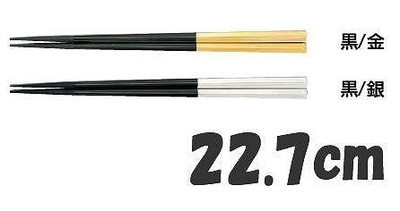箸 22.7cm PBT樹脂製 PBT五角箸 (10膳入) 22.7cm 黒/金(7-1723-0901)