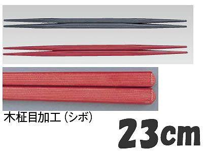 箸 23cm PPS樹脂製 Reプラ箸 PPS 卵中箸 (100膳入) 23cm 黒(7-1722-1101)