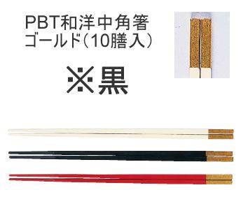箸 業務用箸 25cm PBT樹脂製 PBT和洋中角箸 ゴールド (10膳入) 25cm 黒(7-1723-1202)
