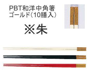 送料無料 箸 業務用箸 25cm PBT樹脂製 PBT和洋中角箸 ゴールド (10膳入) 25cm 朱(6-1643-1303)