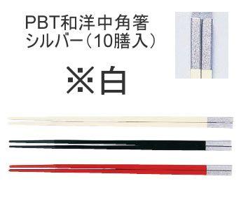 箸 業務用箸 25cm PBT樹脂製 PBT和洋中角箸 シルバー (10膳入) 25cm 白(7-1723-1301)