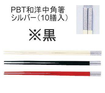 送料無料 箸 業務用箸 25cm PBT樹脂製 PBT和洋中角箸 シルバー (10膳入) 25cm 黒(6-1643-1402)