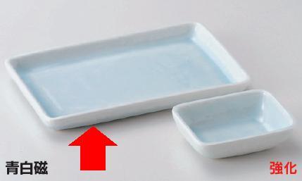 強化セラミック/焼物皿・小皿 送料無料 10個入 うつわ 青白磁7.0焼物皿 20×12.5×2cm 22005711 [268-9-713]