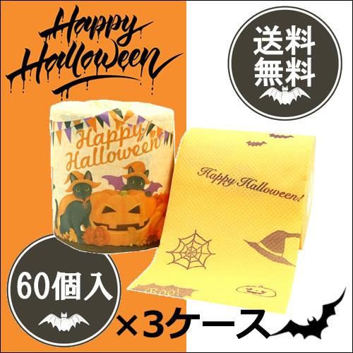 ※代引不可※送料無料 ハロウィン トイレットペーパー※Bタイプ※ 1R27.5mW パンプキン 60個入×3ケース(全180個) (10055191)イトマン トイレットペーパー 2018年 HALLOWEEN PUMPKIN ハロウィーン かぼちゃ オバケ ジャックオランタン