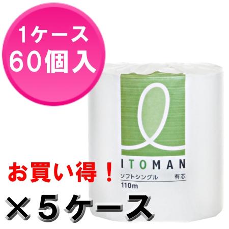 ※代引不可※ 送料無料 トイレットペーパー イトマン110mソフトシングル60個入り(1R110mS)×5ケース 有芯(10110001)