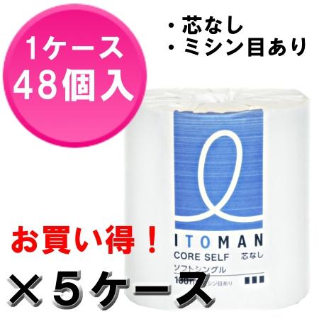 ※代引不可※ 送料無料 トイレットペーパー イトマン コアセルフ130m芯なしソフトシングル48個入り(1R130mS)×5ケース (10130001)