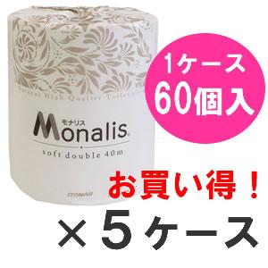 ※代引不可※ 送料無料 トイレットペーパー モナリス40mソフトダブル60個入り×5ケース (1008020)