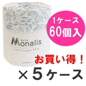 ※代引不可※【送料無料 トイレットペーパー】モナリス80mソフトシングル60個入り×5ケース (1008019)