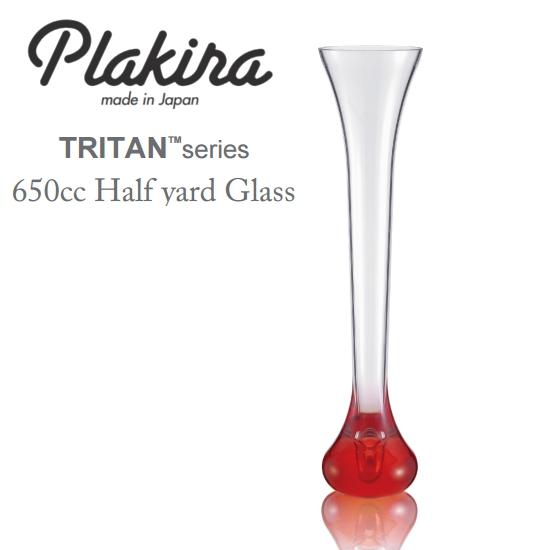 Plakira TRITAN ハーフヤードグラス 650ml Aレッド(上部透明タイプ) パーティにぴったりなプラスチック製ロングビアグラス!割れないから安心、取扱簡単 (EBM18-1)(1307-02)