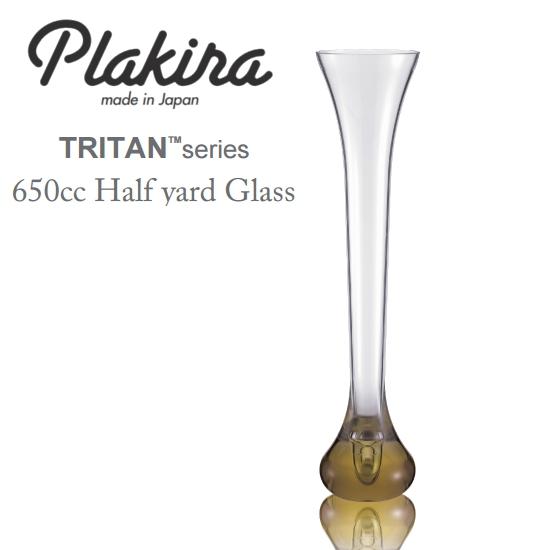 Plakira TRITAN ハーフヤードグラス 650ml Aアンバー(上部透明タイプ) パーティにぴったりなプラスチック製ロングビアグラス!割れないから安心、取扱簡単 (EBM18-1)(1307-08)