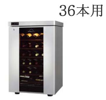 代引不可 送料無料 ワイン・バー用品 ワインセラー 36本用 ワインセラーロングフレッシュST-SV140G プラチナ(EBM18-1)(1313-01)