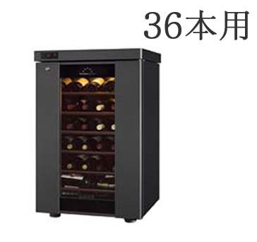 代引不可 送料無料 ワイン・バー用品 ワインセラー 36本用 ワインセラーロングフレッシュST-SV140G マットグレー(EBM19-1)(1365-02)