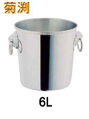 【ワイン用品】【ワイン・シャンパンクーラー】SW 18-8ステンレス製 シャンパンクーラー 6L 菊渕 (6-1721-1805)