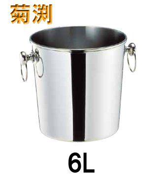 ワイン用品 ワイン・シャンパンクーラー SW 18-8ステンレス製 玉付シャンパンクーラー 6L 菊渕 (6-1721-1903)