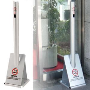 送料無料 ポイ捨てを防ぐ&喫煙者のたまり場にもならない!禁煙をスマートに案内する消火専用灰皿 山崎産業 スモーキングポールYNS-100, Knock,Knock,Puchic! d2405ba8