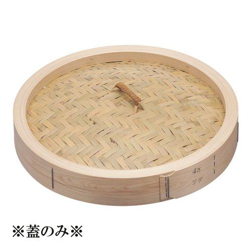 桧(ひのき)中華セイロ(ふた)48cm (7-0390-0110)