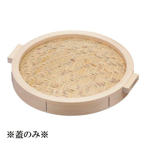 桧(ひのき)中華セイロ(ふた)54cm (7-0390-0112)
