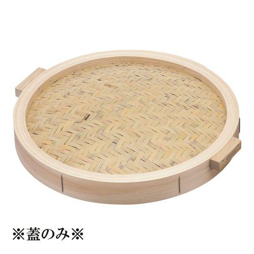 桧(ひのき)中華セイロ(ふた)60cm (7-0390-0113)