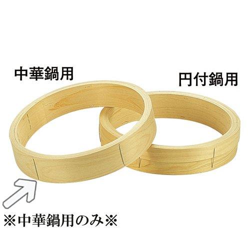 桧(ひのき)中華鍋用中華セイロ台輪(外径)48cm (7-0390-0321)