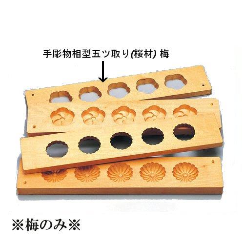 和菓子用品・型 お菓子作り・道具 職人が一つ一つ丁寧に仕上げた手彫物相型 五ツ取り(桜材) 梅 (7-1091-3601)