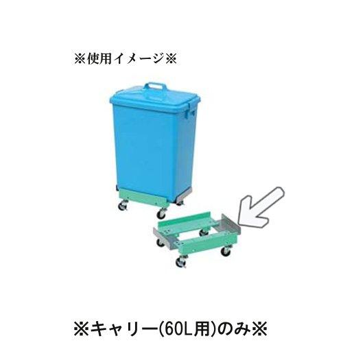 代引不可 清掃用品・ドーリー・キャリー トンボトラッシュペール60型用BICキャリー(7-1324-0802)