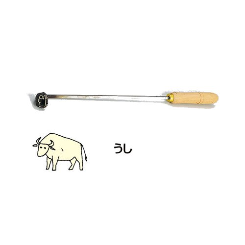 製菓用品 お菓子作り・道具 焼印ゴテ 十二支 (曲タイプ) うし (7-1086-1202)