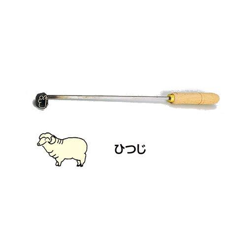 製菓用品 お菓子作り・道具 焼印ゴテ 十二支 (曲タイプ) ひつじ (7-1086-1208)