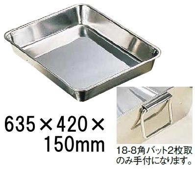 送料無料 18-8 ステンレス 角バット 2枚取(手付)(635×420×H150mm) 業務用バット 下ごしらえ 料理道具 厨房用品 (6-0131-0401)