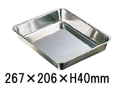 高品位 業務用に最適なバットです 18-8 贈物 最新アイテム ステンレス 角バット 18枚取 下ごしらえ 業務用バット 267×206×H40mm 料理道具 厨房用品 8-0131-0413
