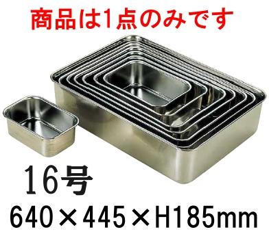 18-8ステンレス 深型組バット 16号(640×445×H185) 業務用バット 厨房用品 下ごしらえ 小分け (6-0135-0619)