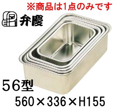 弁慶 18-8ステンレス 深型長バット 56型(560×336×H155) 業務用バット 厨房用品 下ごしらえ 小分け (6-0136-0617)