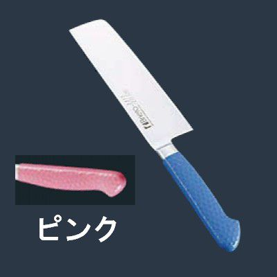 包丁・ナイフ 抗菌カラー包丁 菜切(両刃) MNK-180 18cm ピンク(6-0309-0610)