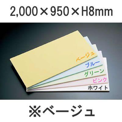 送料無料 住友 カラーソフトまな板 厚さ8mmタイプ(2,000×950×H8)CS-295 ベージュ ★ (6-0340-0251)