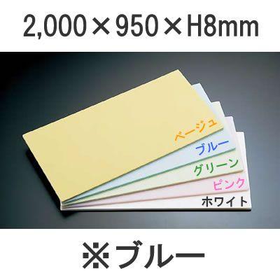 送料無料 住友 カラーソフトまな板 厚さ8mmタイプ(2,000×950×H8)CS-295 ブルー ★ (7-0352-0222)